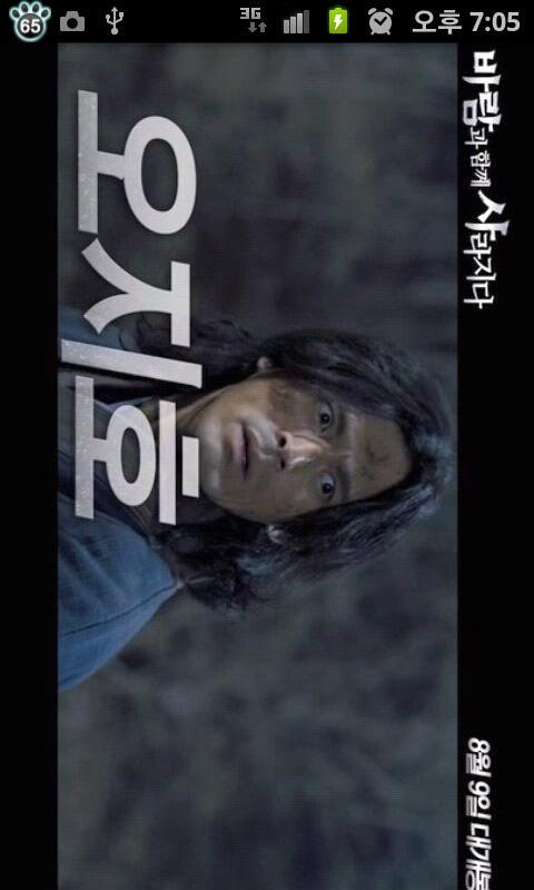 차태현 바람과 함께 사라지다 영화 배경 화면- screenshot
