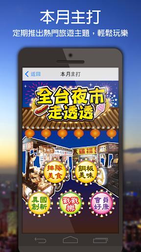 【免費旅遊App】遠傳行動導航HD-APP點子