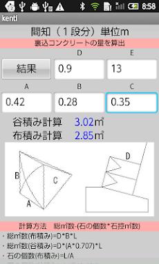 アプリ 立米 計算 立米 計算