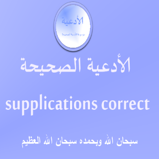 supplications الأدعية