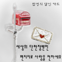 합성의 달인 카드(이쁜 편지지 카카오톡 전송 커플) icon