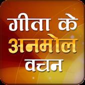 Moral Short Stories in Hindi