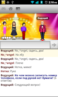 Bubuta. Интерактивный чат!- screenshot thumbnail