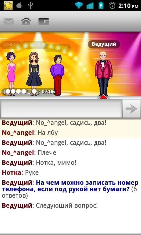 Bubuta. Интерактивный чат!- screenshot