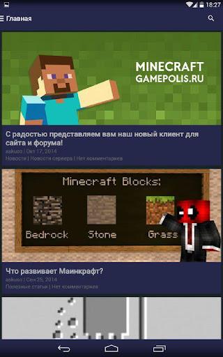 免費下載新聞APP|Mine GamePolis app開箱文|APP開箱王