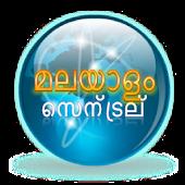 Malayalam Central