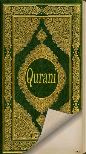 Qurani Qur'an in Swahili
