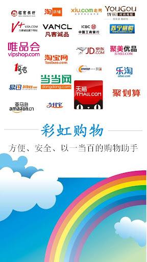彩虹购物-最好的全网购物,含淘宝 京东 当当等所有主流网店