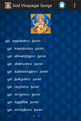 God Vinayagar Songs on Google Play Reviews | Stats