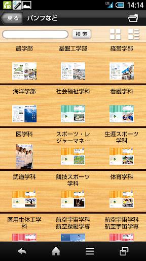 玩免費教育APP 下載東海大学 スクールアプリ app不用錢 硬是要APP