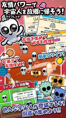 侵略のホウセイマイフレンド 〜地球脱出!友情放置ゲーム〜無料 - screenshot