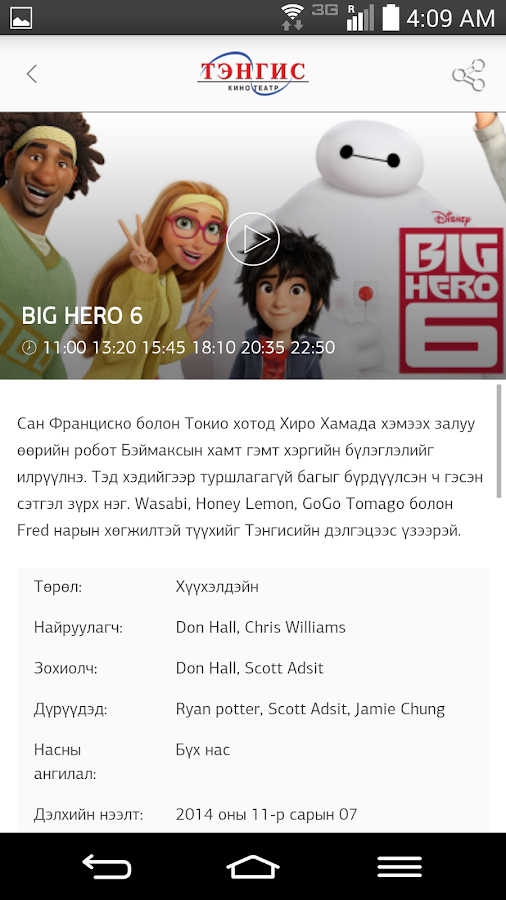 Тэнгис кино театр- screenshot