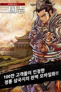 소셜삼국지 with BAND - screenshot thumbnail