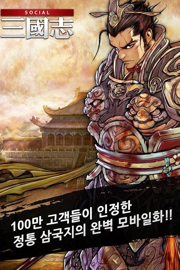소셜삼국지 with BAND - screenshot