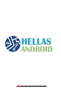 Hellas Android- screenshot thumbnail