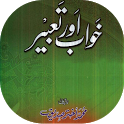 Khawab Aur Tabeer icon
