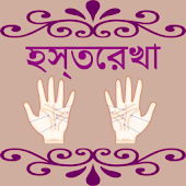 Palmistry in Bengali