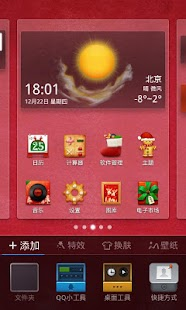 QQLauncher:Christmas Theme - screenshot thumbnail