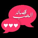 قصائد الحب واتس اب ٢٠١٣ icon