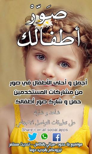 صورأطفالك - صور أطفال