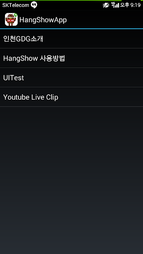 행쇼 HangShow