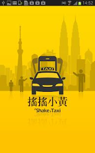 搖搖小黃 Shake Taxi