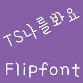 TSlookatme™ Korean Flipfont