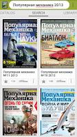 Screenshot of All Magazines