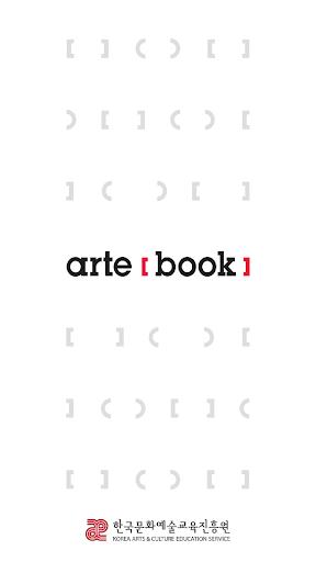아르떼북 arte[book]