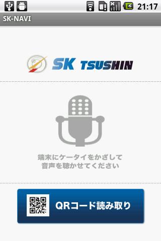 SK-NAVI- screenshot