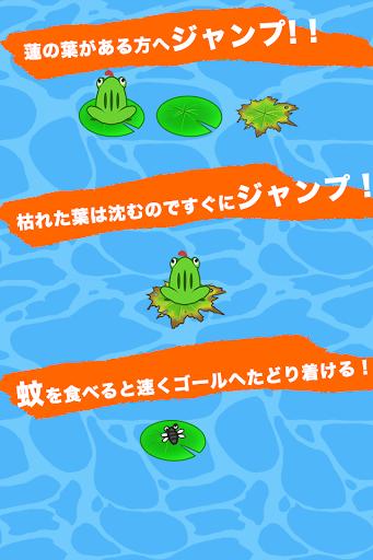 玩休閒App|光速!蛙跳び!免費|APP試玩