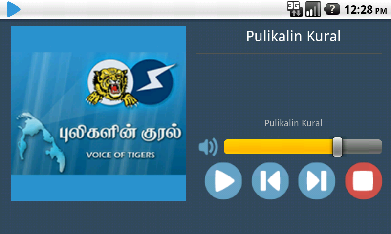 Pulikalinkural- screenshot