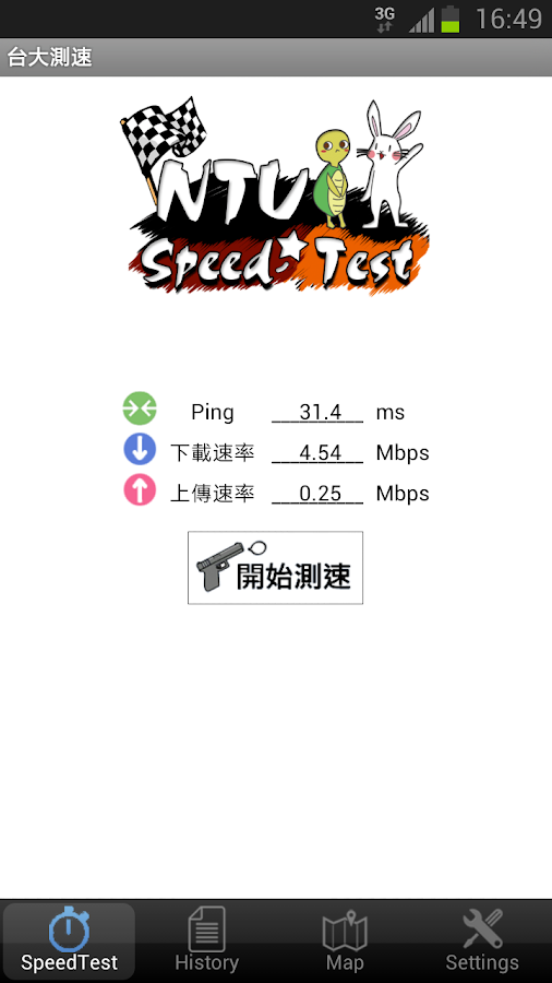 speedtest - screenshot