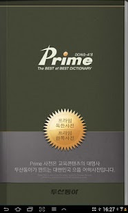 Prime German-Korean Dictionary