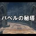 バベルの秘塔 icon