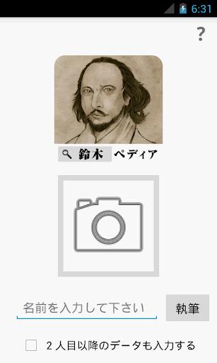 鈴木ペディア