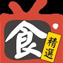 電視美食 – ★藝人推薦★美食APP新選擇! logo