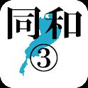 同和はタブーではない(3)  示現舎 電子書籍 icon