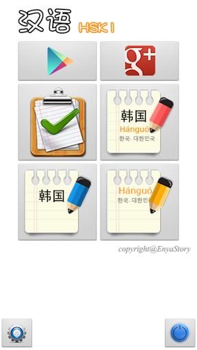HSK12中國學習韓國
