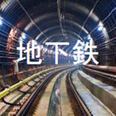 metrofun - 地下鉄駅でアラーム