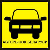 Водила. Продажа авто. Беларусь
