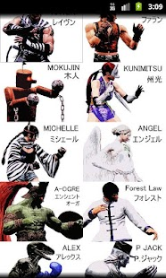 Tekken Tag 2 Move List Free - screenshot thumbnail
