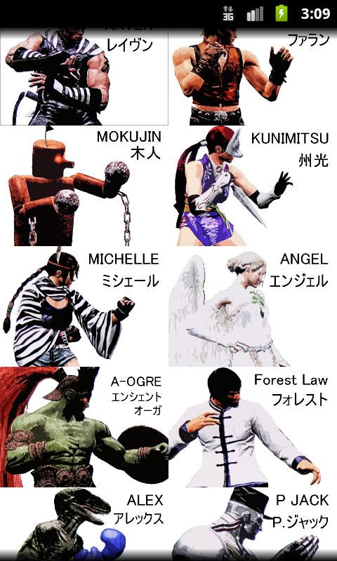 Tekken Tag 2 Move List Free - screenshot