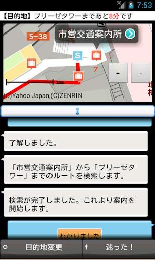 うめちかナビ for Android
