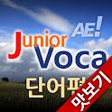 AE 주니어 Voca 단어편_맛보기 logo