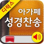 Deluxe 아가페성경찬송(개역개정+쉬운성경+새찬송가)