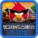 앵그리버드스페이스 공식공략집 헝그리앱 icon