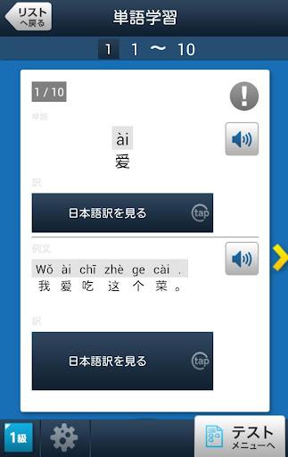 中国語検定HSK公認単語トレーニング