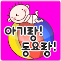 Baby & Kid Song Lite logo