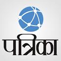 Patrika Hindi News icon